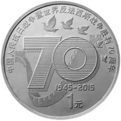 反法西斯战争胜利70周年(1元)纪念币