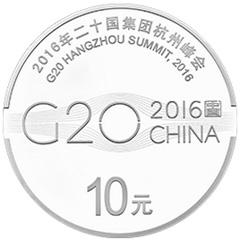 2016年二十国集团杭州峰会银质(10元)纪念币