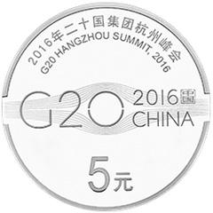 2016年二十国集团杭州峰会银质(5元)纪念币