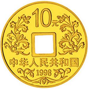 大唐镇库金钱金质10元图片