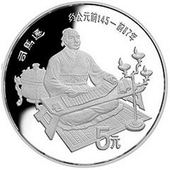 中国杰出历史人物(第3组)银质纪念币