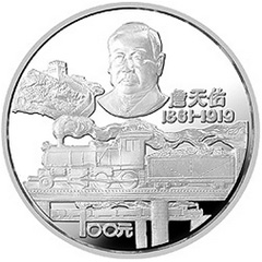 詹天佑诞辰125周年银质纪念币