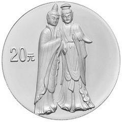 中国石窟艺术麦积山银质纪念币