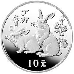 中国丁卯兔年银质(10元)纪念币