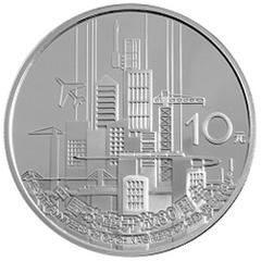 中国改革开放30周年银质纪念币