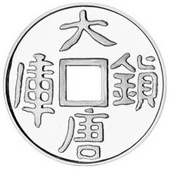 大唐镇库金钱银质(200元)纪念币