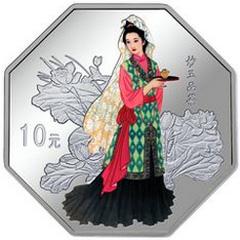 古典文学名著红楼梦八边形彩色(第3组)银质纪念币