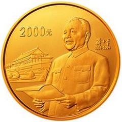 邓小平诞辰100周年金质(2000元)纪念币