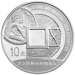 2009北京国际钱币博览会银质纪念币
