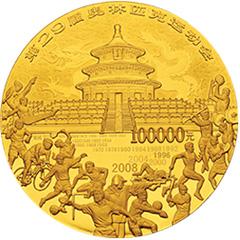 第29届奥林匹克运动会第3组金质(100000元)纪念币