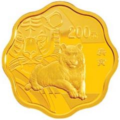 2010中国庚寅虎年梅花形金质(200元)纪念币