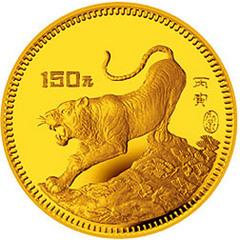 中国丙寅虎年金质纪念币