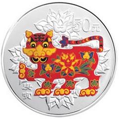 2010中国庚寅虎年彩色银质(50元)纪念币