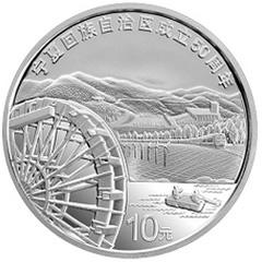 宁夏回族自治区成立50周年银质纪念币