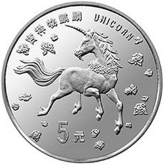 1997年版麒麟普制银质(5元)纪念币