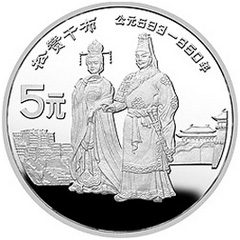 中国杰出历史人物(第4组)银质纪念币