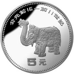 中国出土文物青铜器第1组银质纪念币