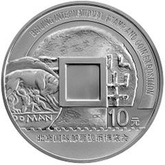 2008北京国际邮票钱币博览会银质纪念币