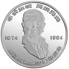 陈嘉庚诞辰110周年银质纪念币