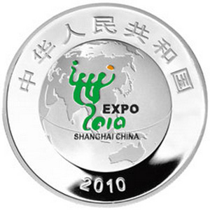中国2010年上海世界博览会彩色第2组银质图片