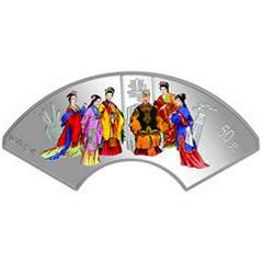 古典文学名著红楼梦扇形彩色(第3组)银质纪念币