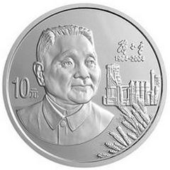 邓小平诞辰100周年银质(10元)纪念币