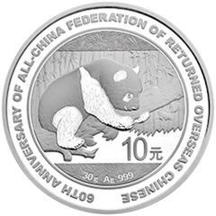 中国侨联成立60周年熊猫加字银质纪念币