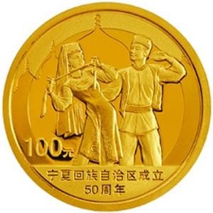 宁夏回族自治区成立50周年金质图片