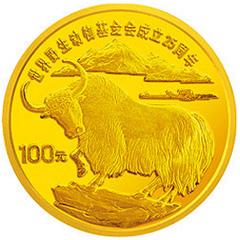 世界野生动物基金会成立25周年金质纪念币