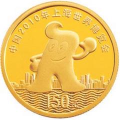 中国2010年上海世界博览会(第1组)金质纪念币