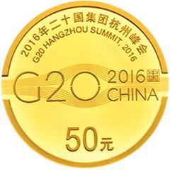 2016年二十国集团杭州峰会金质纪念币