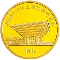 中国2010年上海世界博览会彩色第2组金质(150元)纪念币