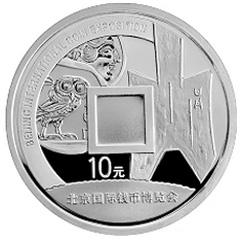 2007北京国际钱币博览会银质纪念币