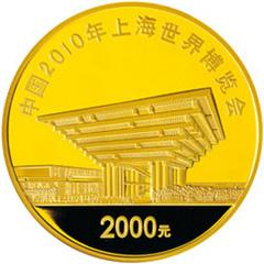 中国2010年上海世界博览会彩色第2组金质(2000元)纪念币
