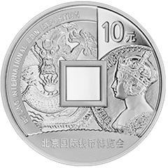 2015北京国际钱币博览会银质纪念币