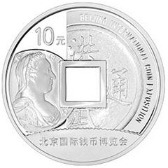 2013北京國際錢幣博覽會銀質紀念幣