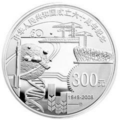 中华人民共和国成立60周年银质(300元)纪念币