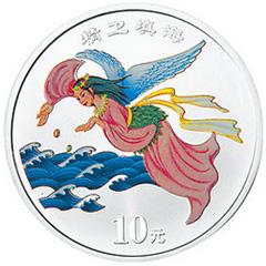 中国民间神话故事彩色(第1组)银质纪念币