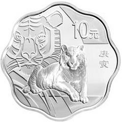 2010中国庚寅虎年梅花形银质(10元)纪念币