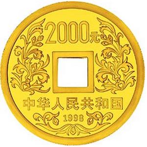 大唐镇库金钱金质2000元图片