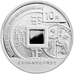 2012北京国际邮票钱币博览会银质纪念币
