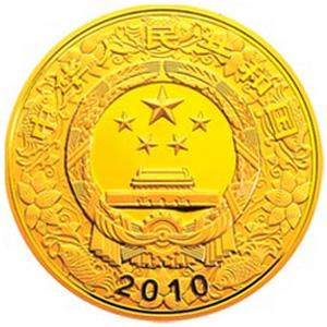 2010中国庚寅虎年彩色金质2000元图片
