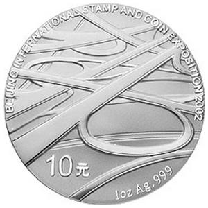 2002北京国际邮票钱币博览会银质图片