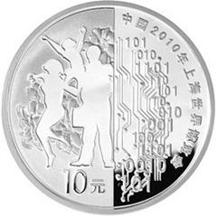 中国2010年上海世界博览会彩色(第2组)银质纪念币