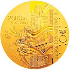 中华人民共和国成立60周年金质(2000元)纪念币
