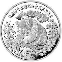 世界野生動物基金會成立25周年銀質紀念幣