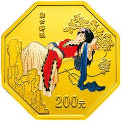 古典文学名著红楼梦八边形彩色(第2组)金质纪念币