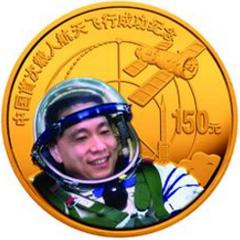 中国首次载人航天飞行成功彩色金质纪念币