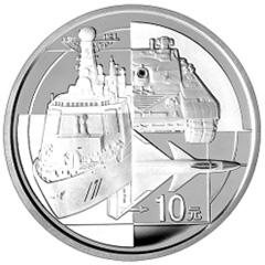 中国人民解放军建军80周年银质纪念币