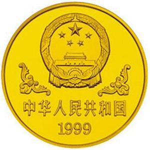 1999中国己卯兔年金质100元图片